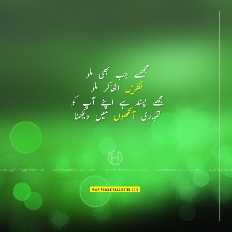 urdu romantic poetry on eyes