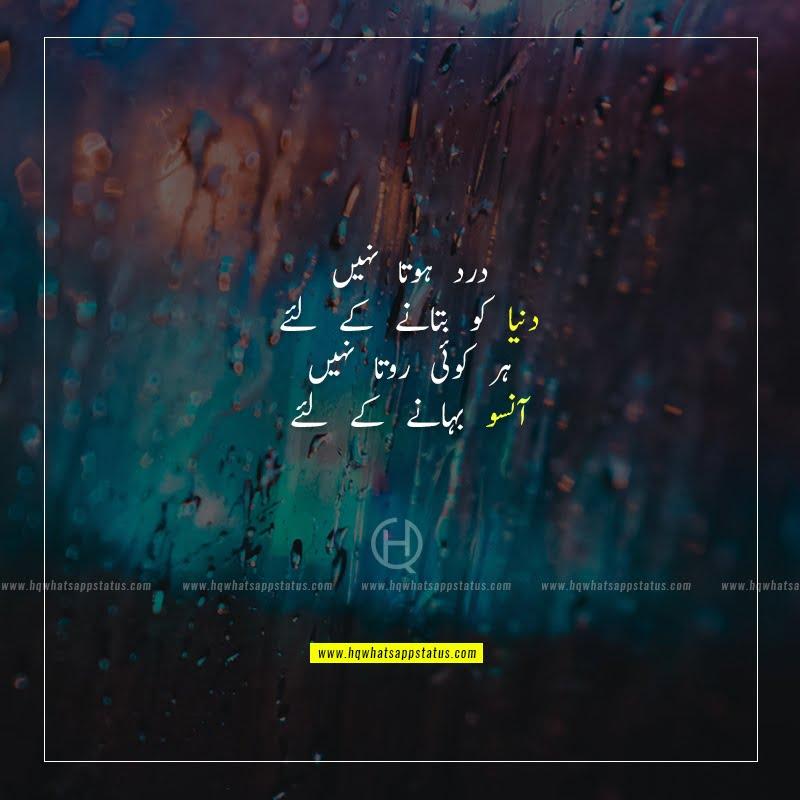 urdu sad poetry about tears