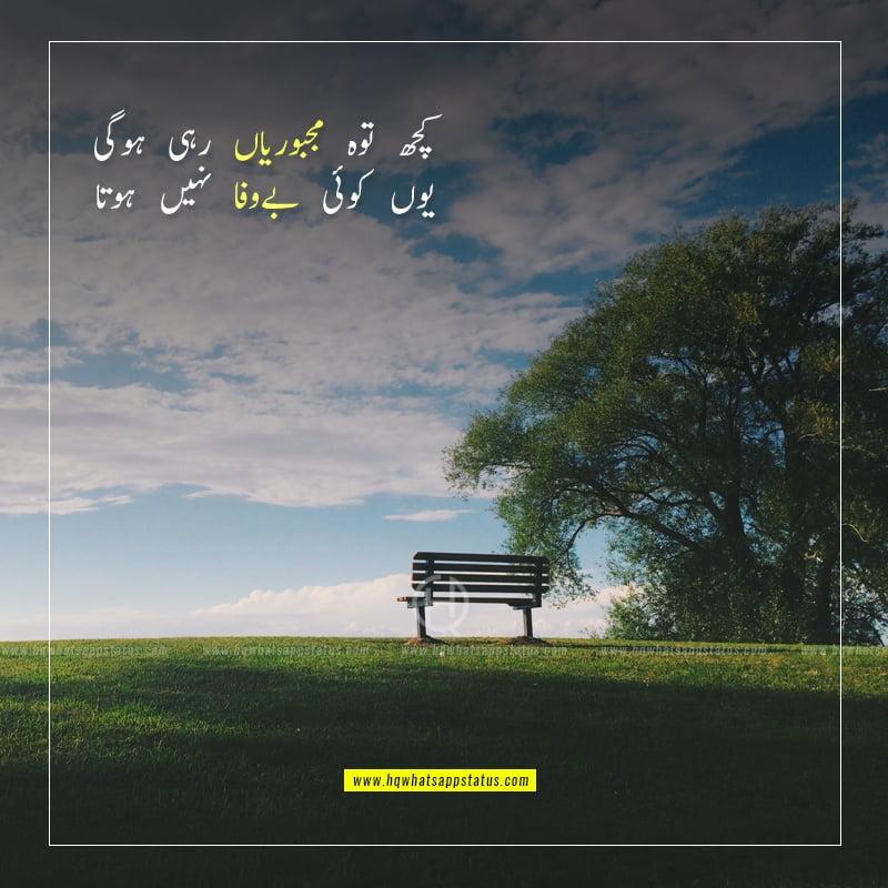 urdu shayari bewafa