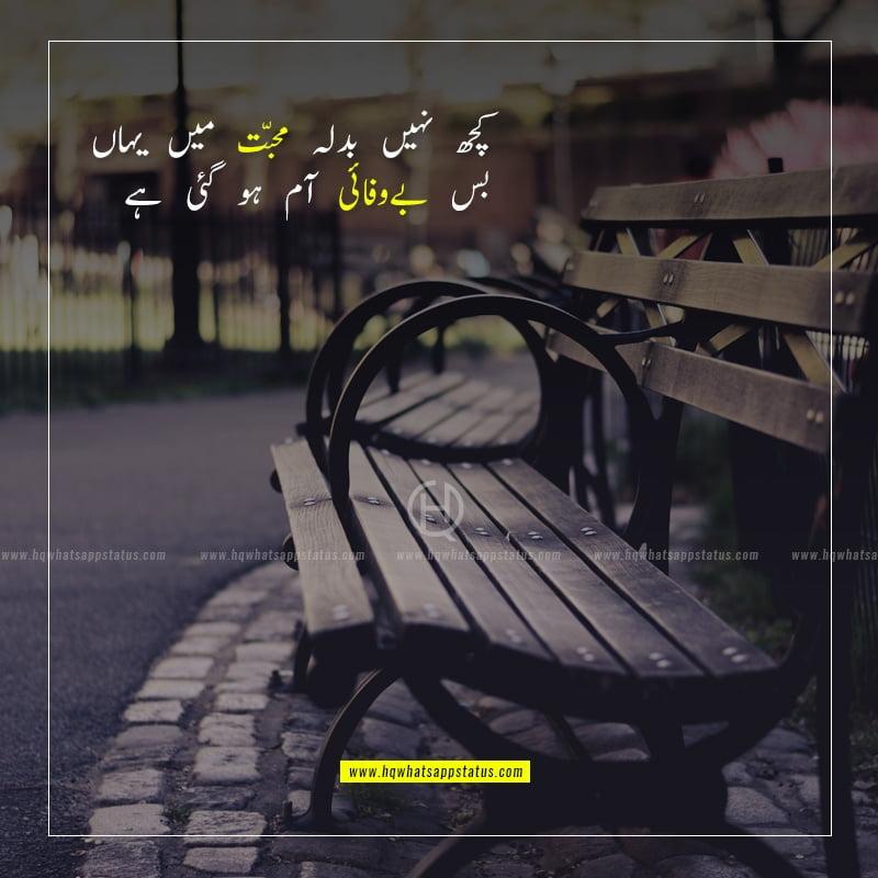 urdu shayari on bewafa