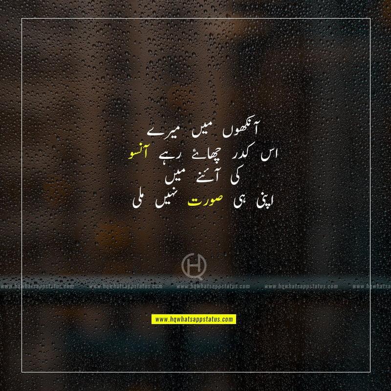 urdu shayari on rona