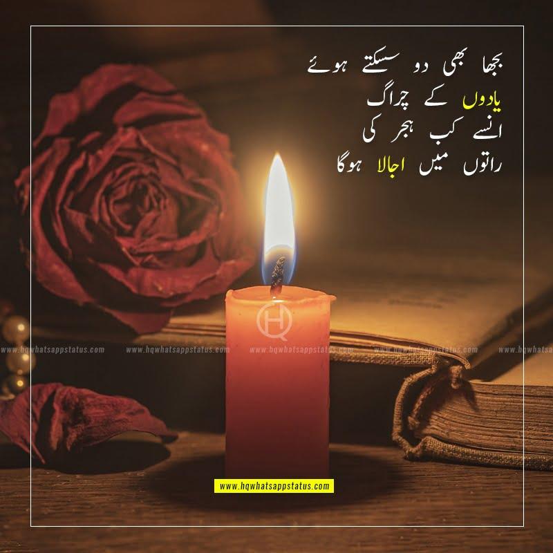 urdu shayari on yaad