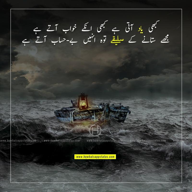 urdu shayari yaad