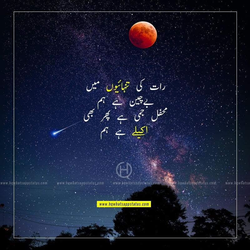 urdu tanhai poetry