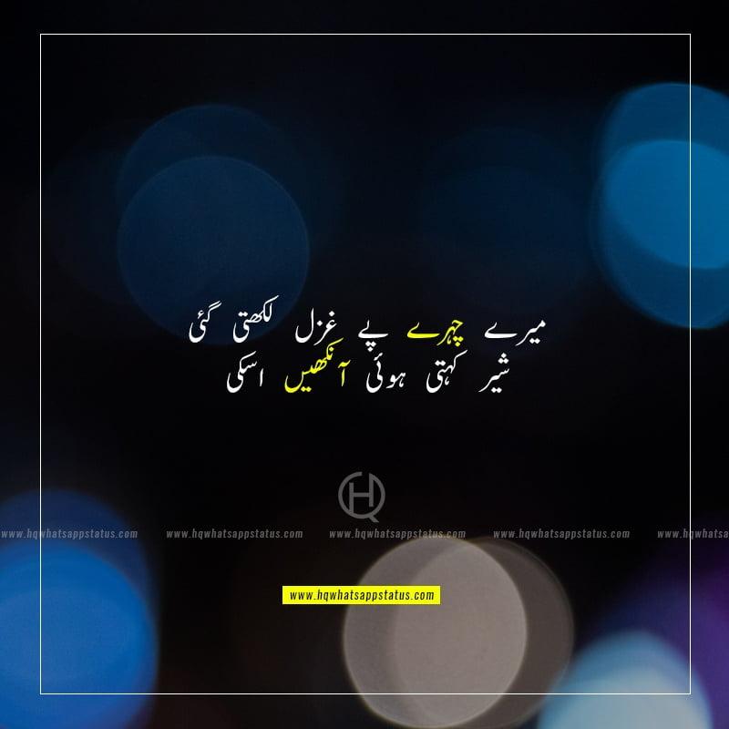 us ki ankhain poetry