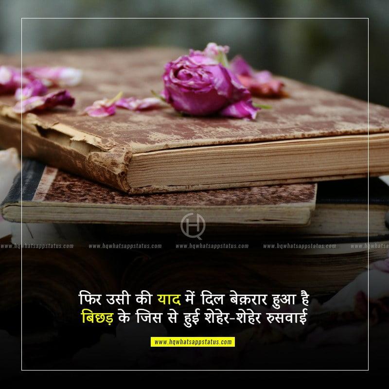 yaad bhari shayari in hindi