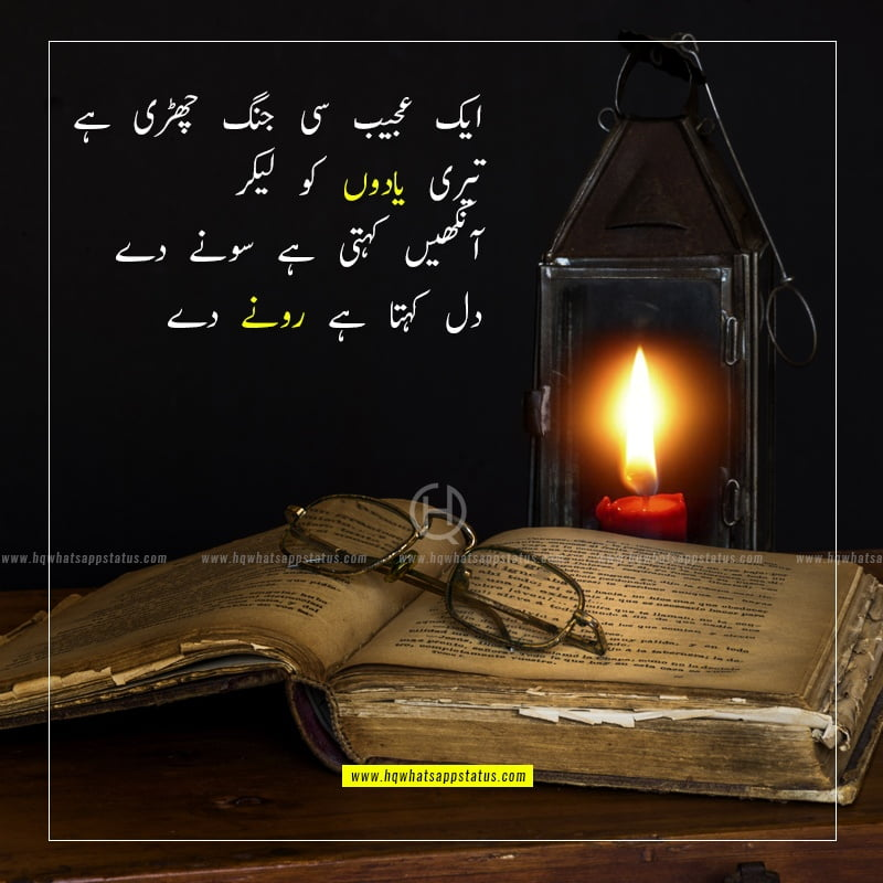 yaad poetry images