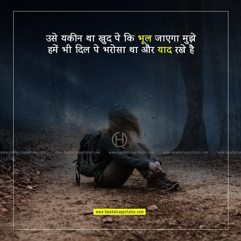 yaad shayari in hindi font