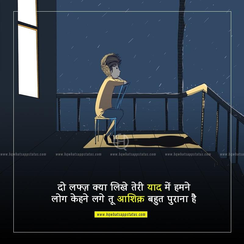 yaad shayari in hindi for friends