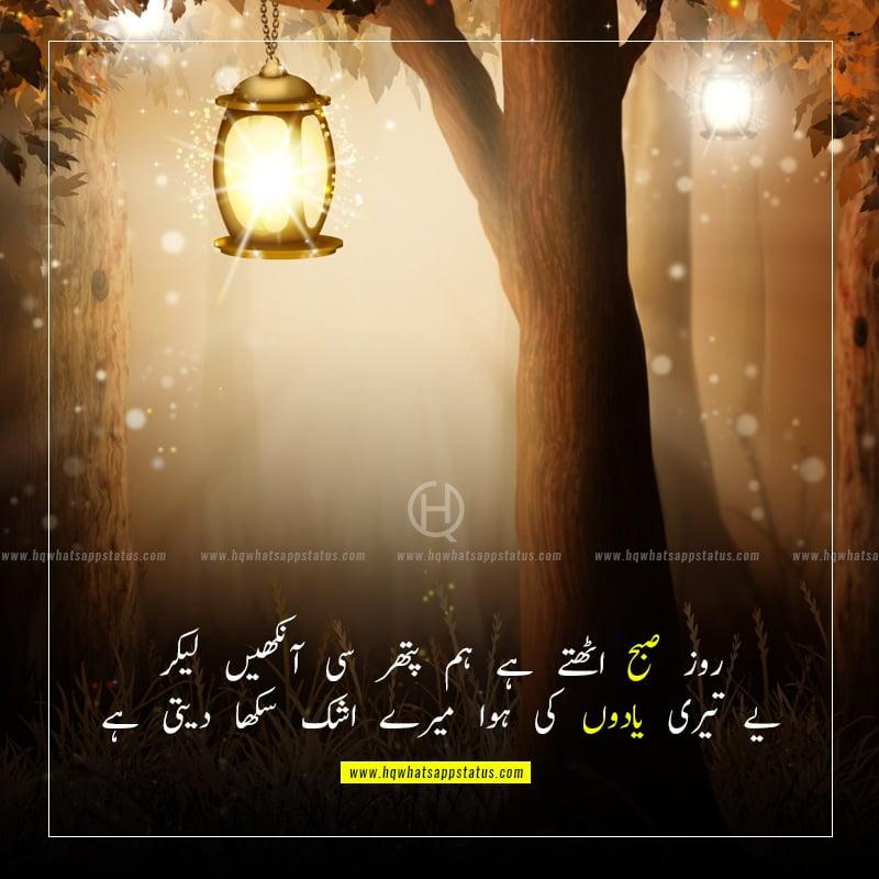 yaad shayari in urdu