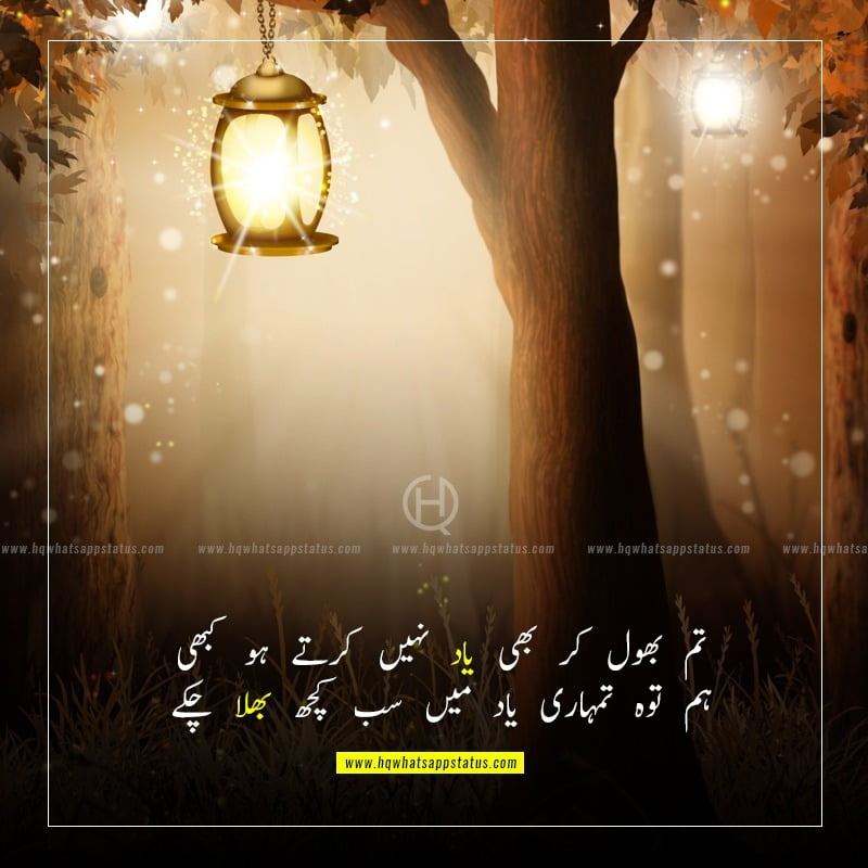 yaad urdu poetry images