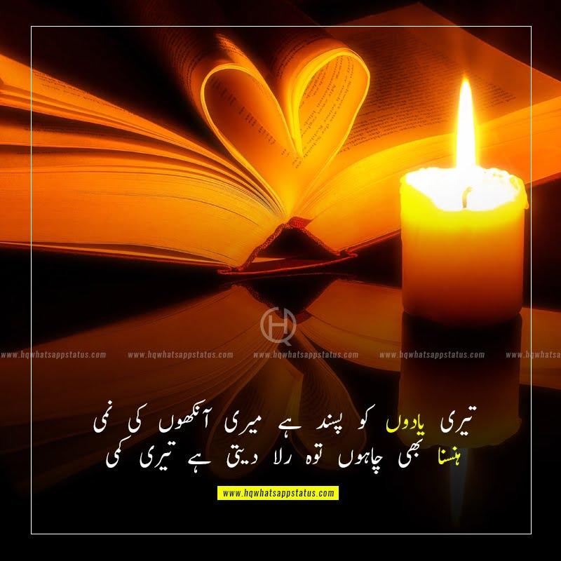 yaadein poetry in urdu